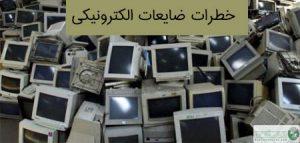 خطرات ضایعات الکترونیکی