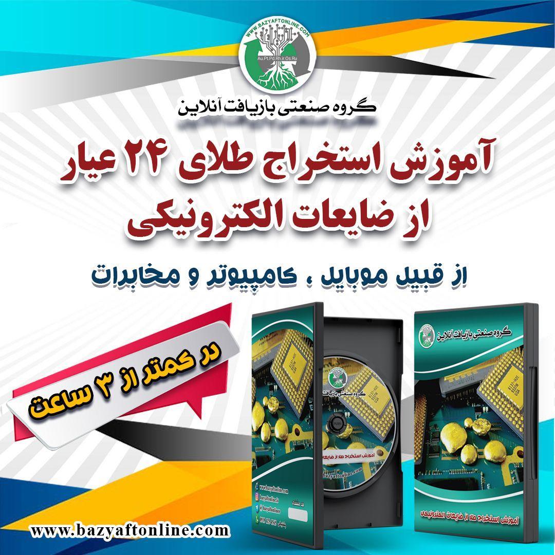 بازیافت آنلاین در اصفهان